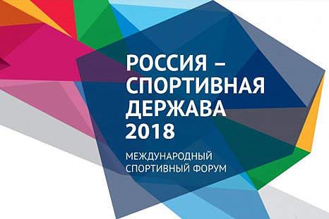 TYTAX на форуме MSIP в Ульяновске (октябрь 2018)